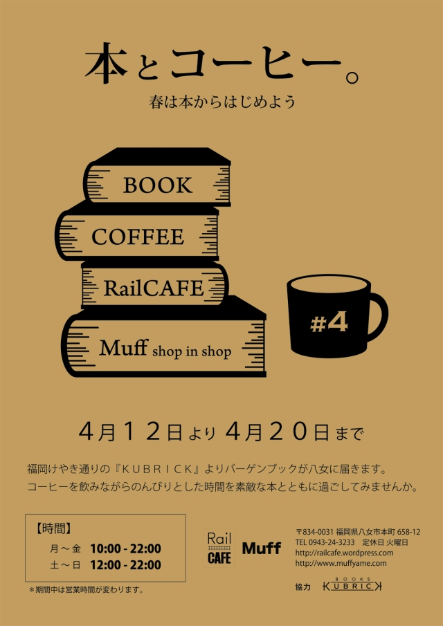 RailCAFE_BookandCoffee04_web
